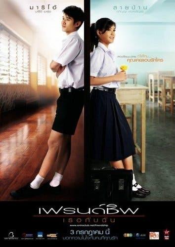 Mario Maurer 2012 Movie Thai movie 'friendship' starring mario maurer