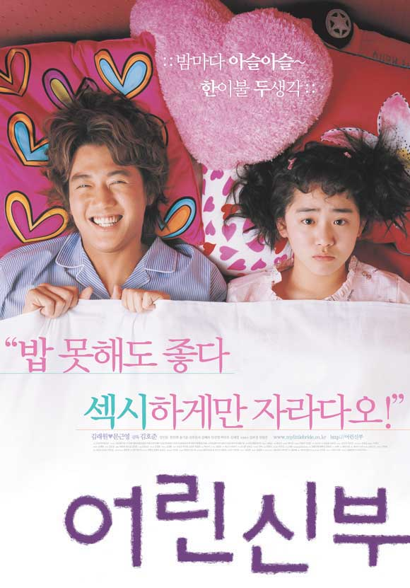 My Little Bride Poster