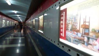 Sightseeing Tunnel