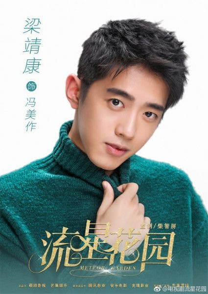 Meteor Garden 2018 Character Posters Revealed | Starmometer